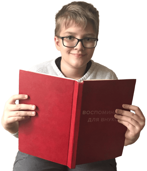 Книга воспоминаний для внуков